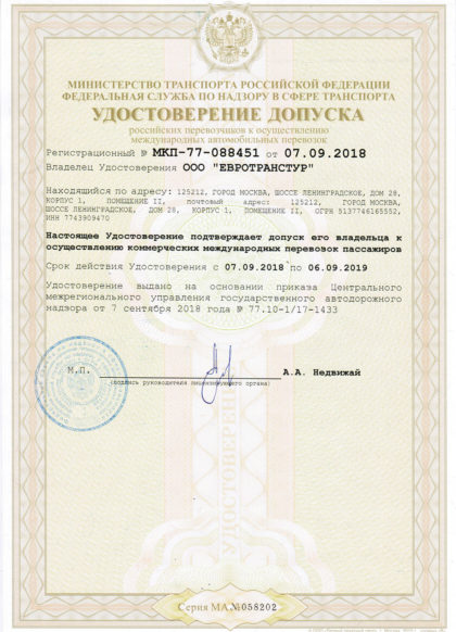 удостоверение допуска на международную перевозку